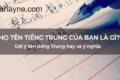 Top 999 tên Zalo tiếng Trung hay và ý nghĩa dễ cài đặt làm nổi bật profile của bạn